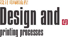 设计印刷流程