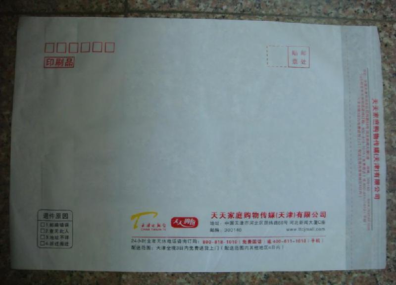塑料信封设计印刷