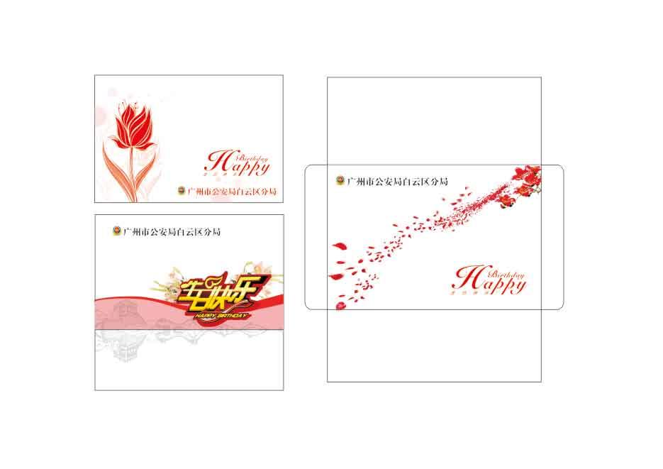 中式信封设计