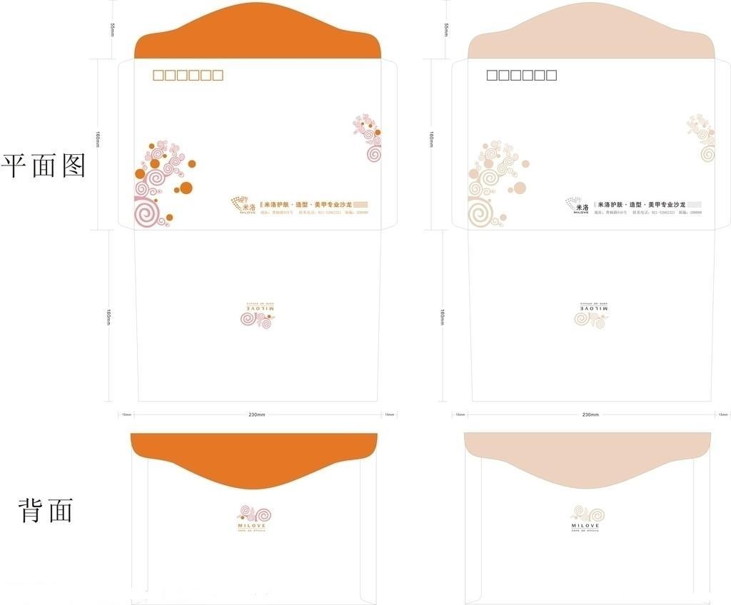彩色西式信封设计